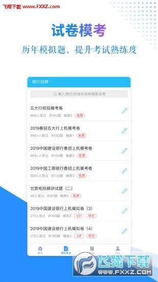 有题app最新版v3.5截图1