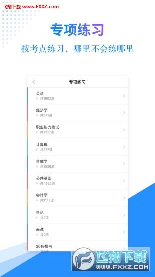有题app最新版v3.5截图2