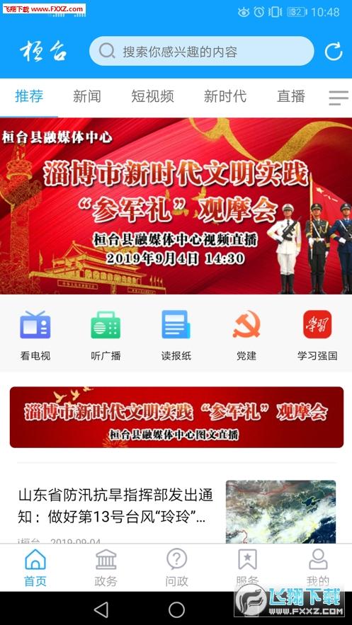 i桓台app官方版