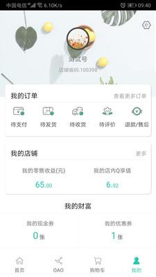 奇麟鲜品appv3.0.3截图3