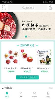 奇麟鲜品appv3.0.3截图2