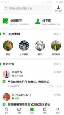 强农app官方版1.3.1截图3