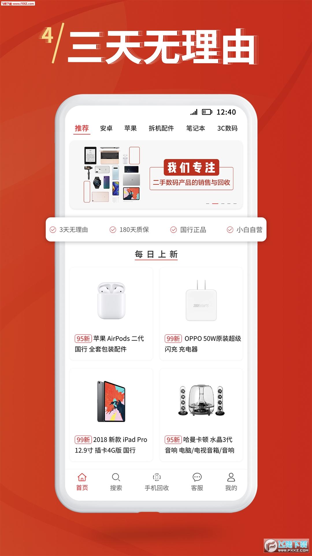 小白有品app官方版1.01截图3