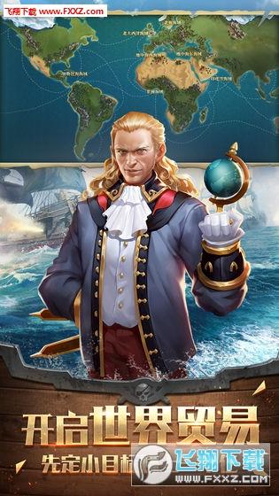 我是航海家手游官方版v1.0.0截图2