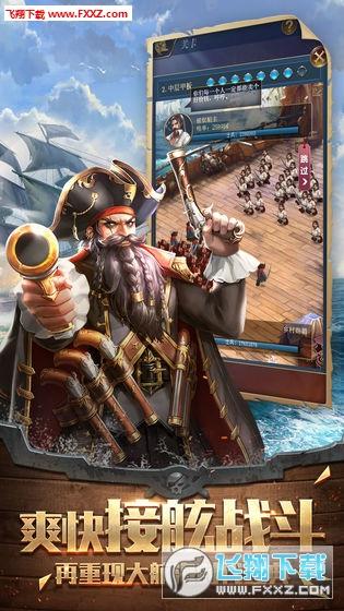 我是航海家手游官方版v1.0.0截图3