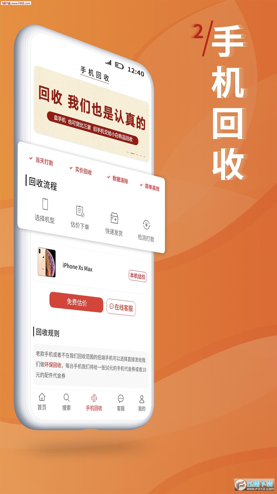 小白有品app官方版1.01截图2