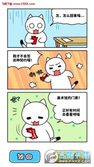 白猫和奇妙的美术馆手机版v1.0.1截图2
