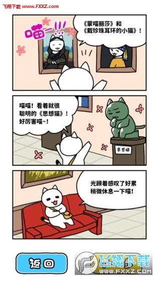 白猫和奇妙的美术馆手游官方版v1.0.1截图0