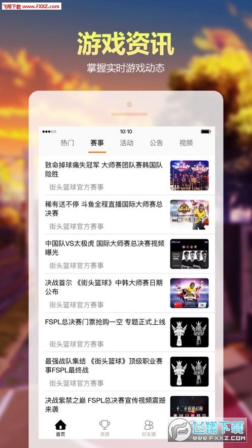 街头篮球盒子app官方版v1.1.7截图0