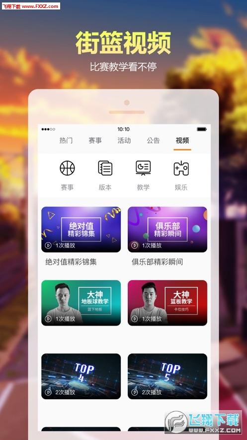 街头篮球盒子app官方版v1.1.7截图1