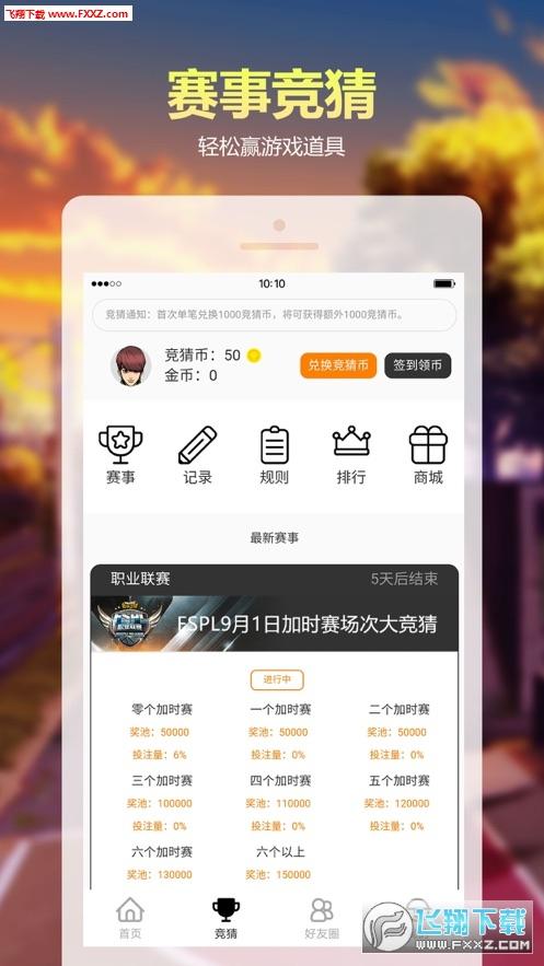 街头篮球盒子app官方版v1.1.7截图2