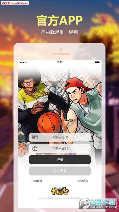 街头篮球盒子app官方版v1.1.7截图3