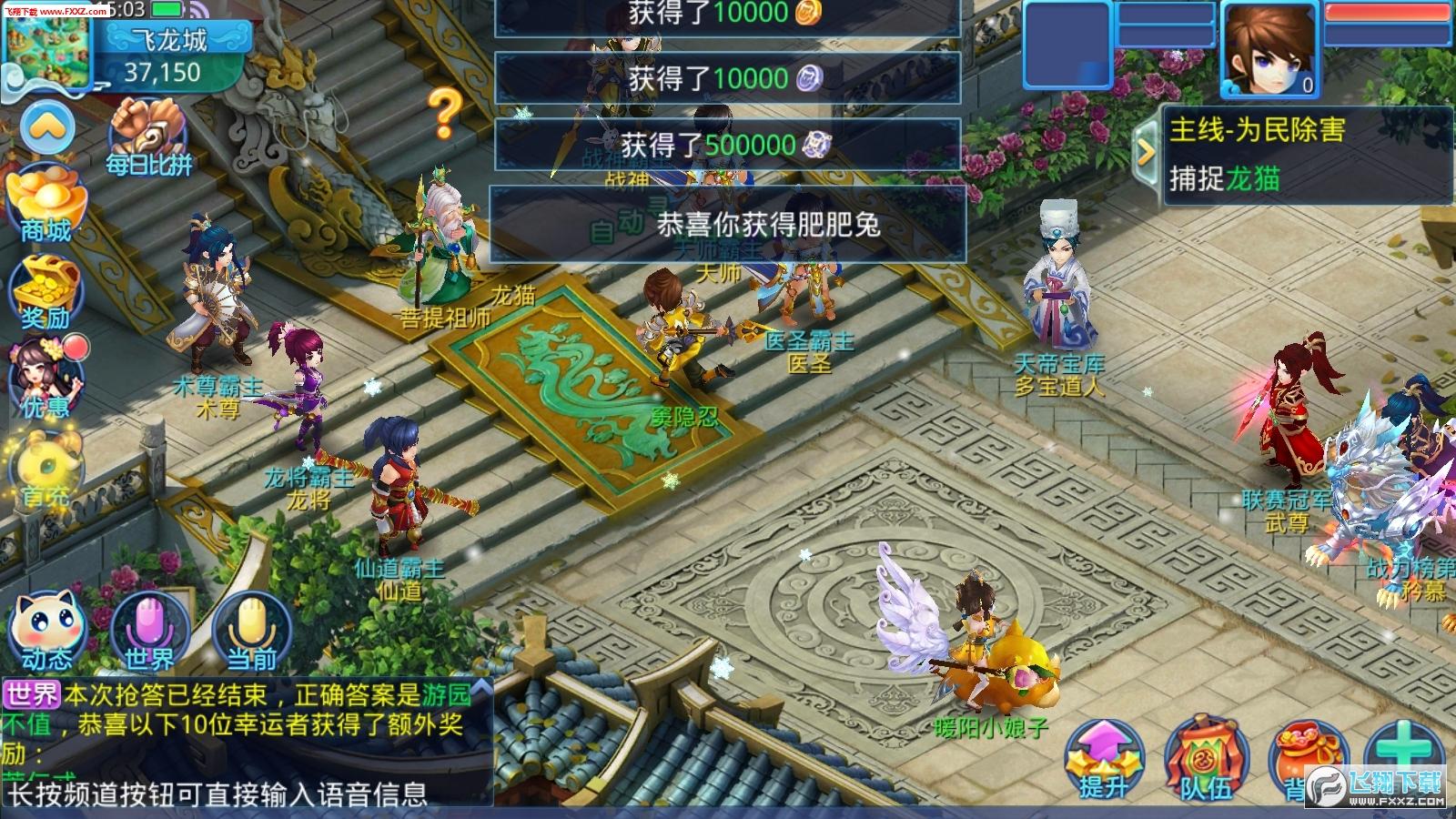 仙语奇缘至尊版游戏v1.0.4.0截图0
