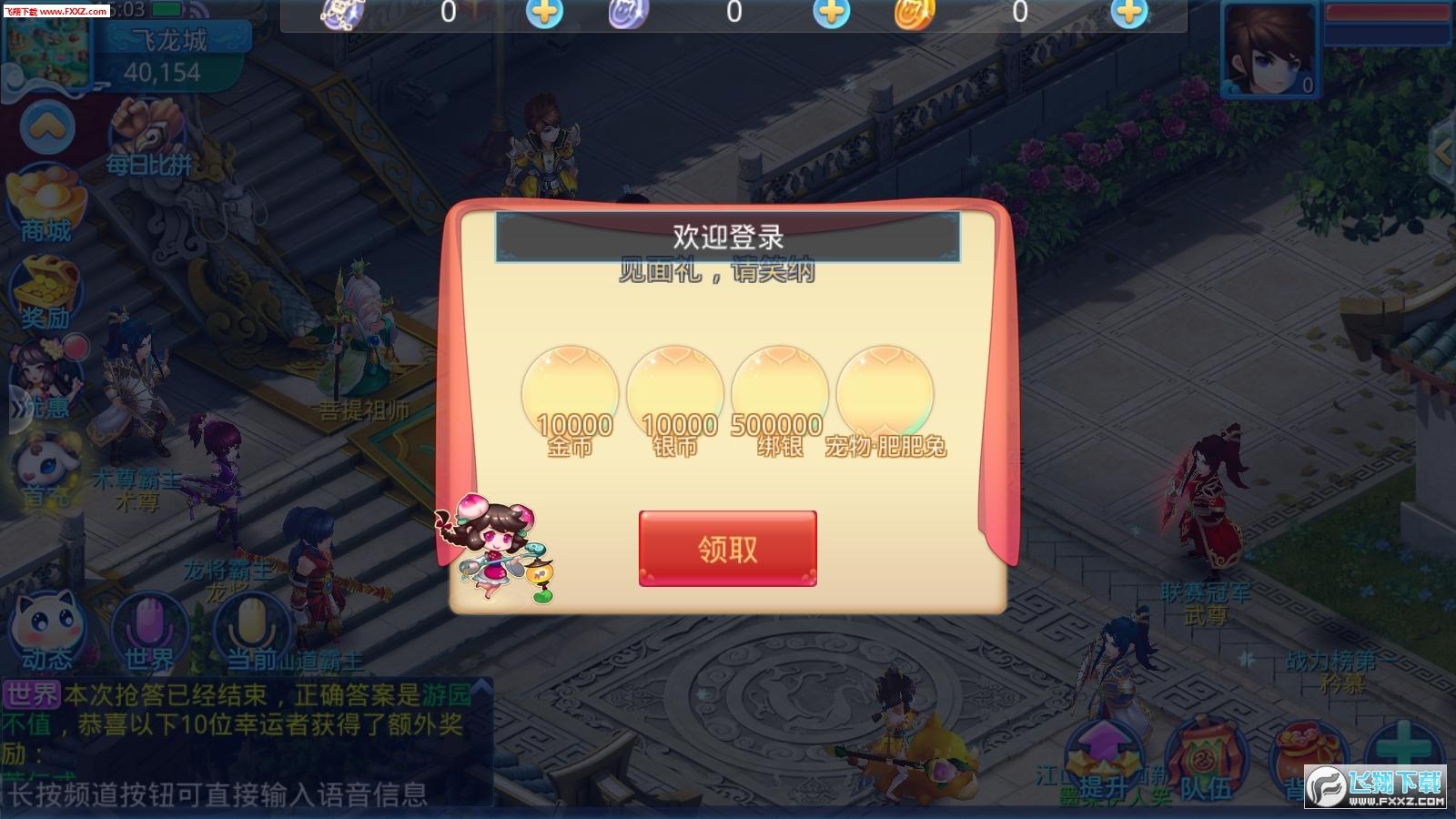 仙语奇缘至尊版游戏v1.0.4.0截图2