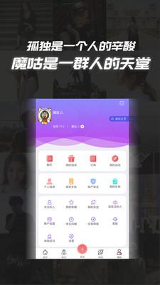 魔咕app1.1.0截图1