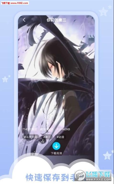 小萌妖app安卓版1.0.0截图2