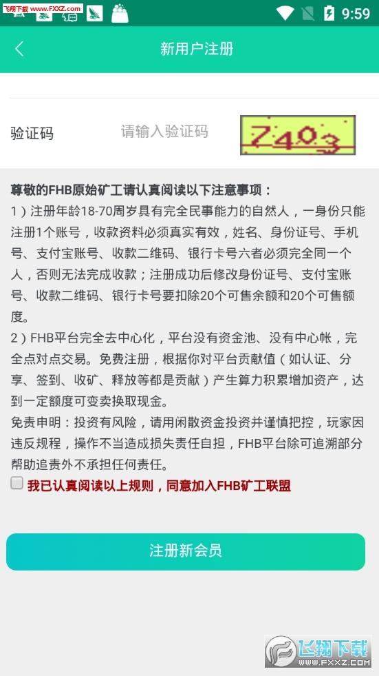 FHB凤凰币app官网版1.0.0截图0
