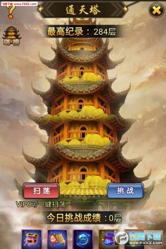 萌西游手游礼包码版1.0.0截图2