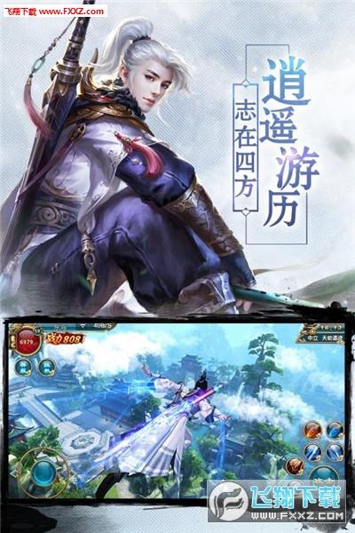 凌云剑侠录最新版4.3.0截图1