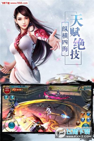凌云剑侠录最新版4.3.0截图2