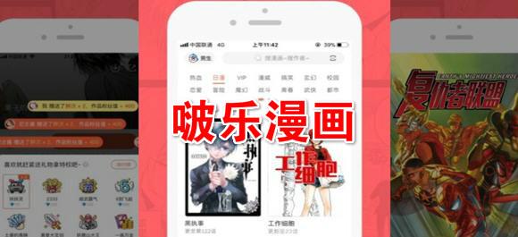 啵乐腐味满满_啵乐官网app_啵乐腐_啵乐漫画app下载