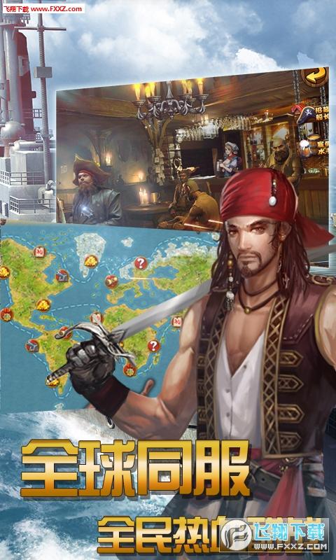 大航海超V版手游3.6.0截图1