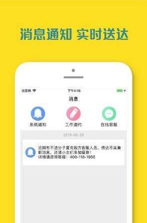 优智兼职手机版v1.0截图2