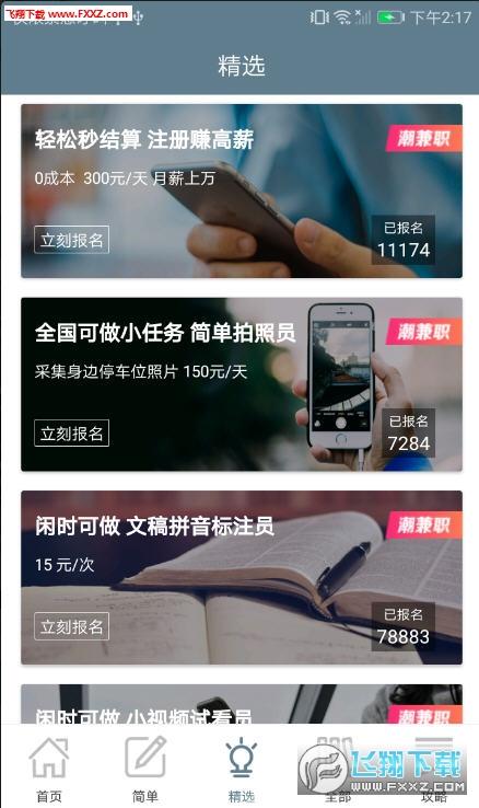 网赚兼职助手软件app1.0截图0