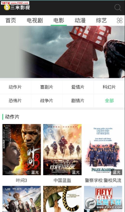 三米影视app1.0.2截图2
