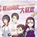 古剑奇谭3中国式家长联动1.0