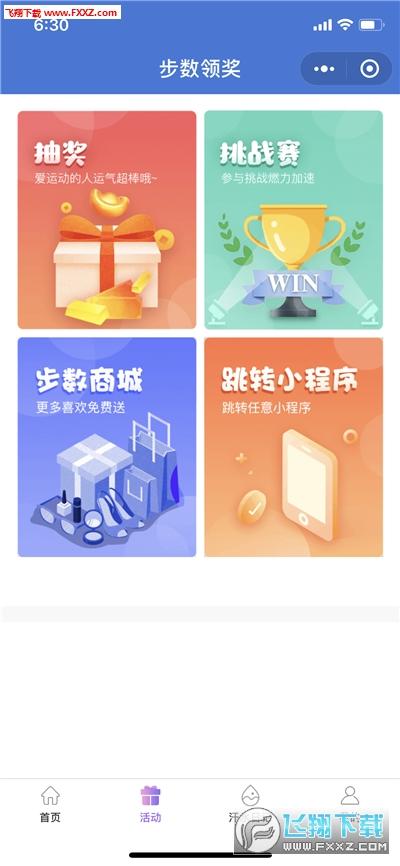 步数领宝app手机版1.0截图2