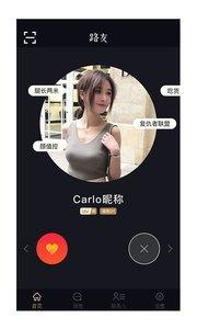 路友社交app1.0截图1