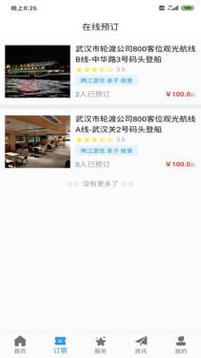 武汉两江游app1.1.0截图0