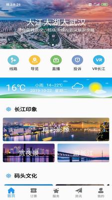 武汉两江游app1.1.0截图2