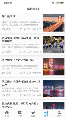 武汉两江游app1.1.0截图3