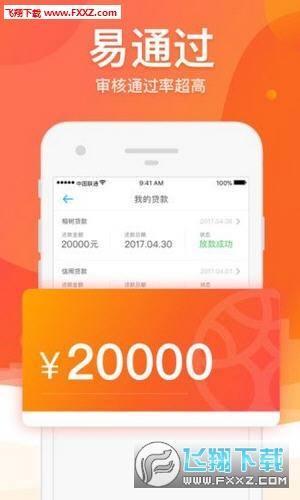 猫猫金服贷款appv1.0.0截图2