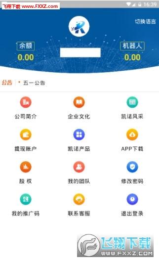 赢点科技机器人appv1.0.0截图0