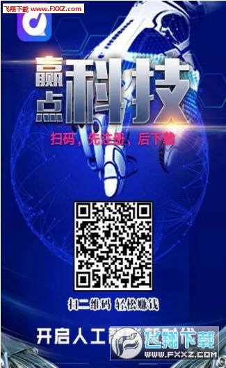 赢点科技机器人appv1.0.0截图1