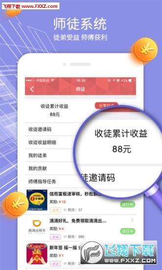 微赚广告联盟app最新版1.0截图0