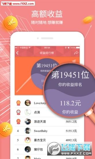 微赚广告联盟app最新版1.0截图1