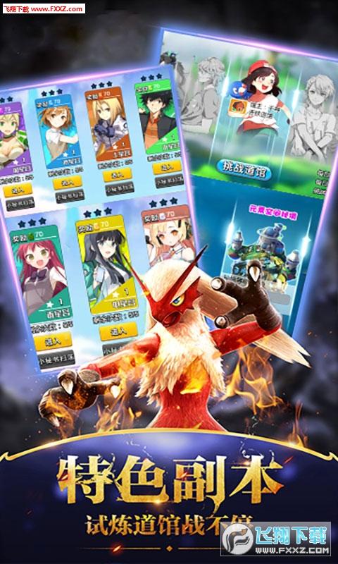 冲刺萌龙神奇宝贝变态版v1.0截图1