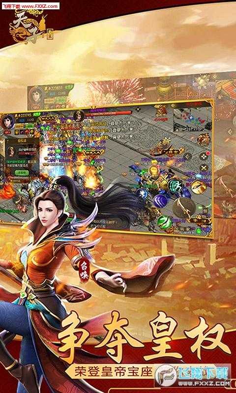 天子战盟游戏1.0.0.10截图1