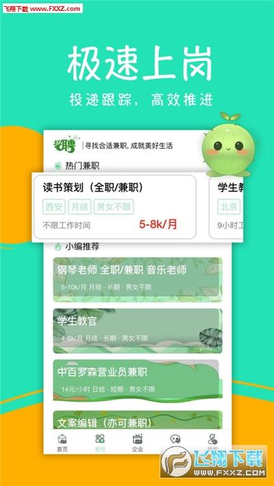 绿叶兼职app手机版1.0截图2