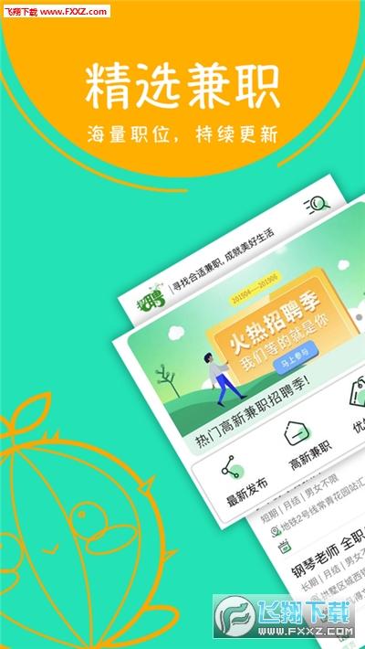 绿叶兼职app手机版1.0截图0