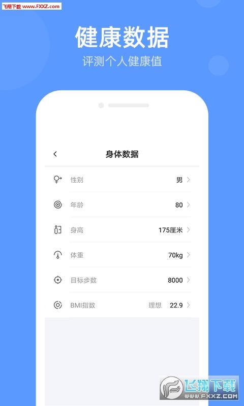 走不停app官方版1.0.0截图0