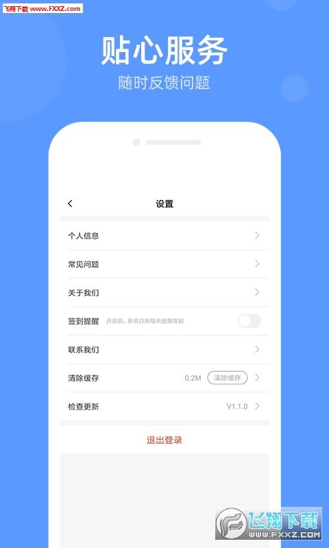 走不停app官方版1.0.0截图1