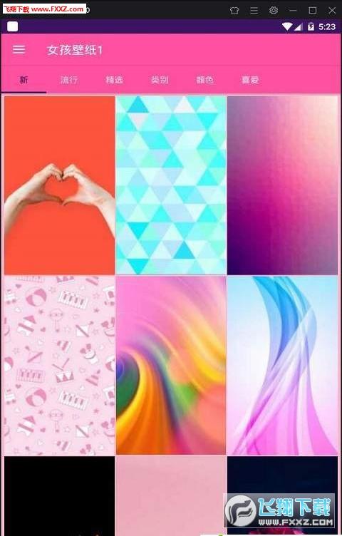 墙纸女孩app3.9截图1
