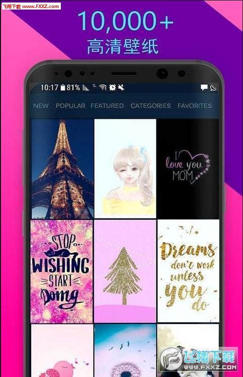 墙纸女孩app3.9截图2