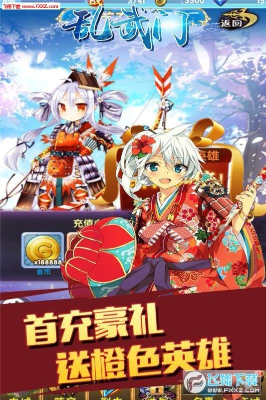 乱武门九游版1.2.0截图0