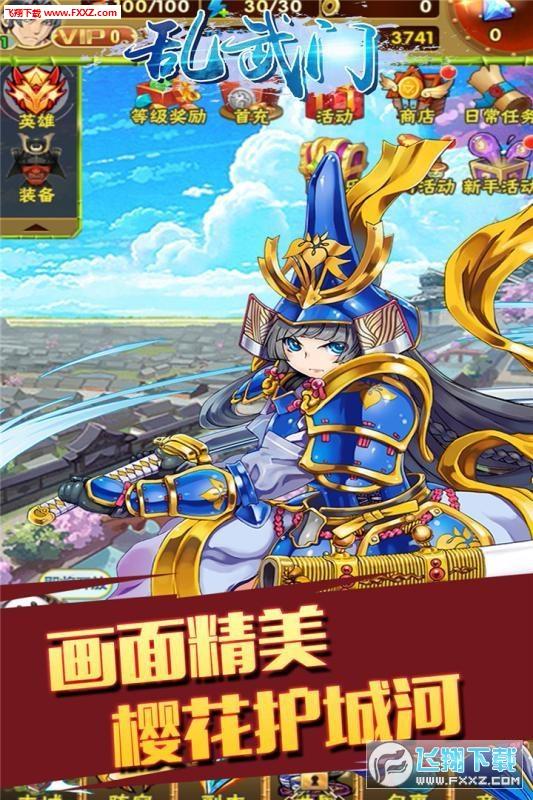 乱武门九游版1.2.0截图1